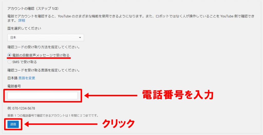 YouTubeアカウント認証