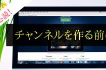 ブランドアカウントでYouTubeチャンネルを作るべき「3つの理由」個人アカは使うな!