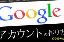 Gmailアドレス(グーグルアカウント)作り方【初心者でも超簡単!】