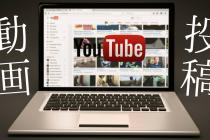 動画の投稿ってどうやるの?YouTubeへアップロードする方法【スマホ&パソコン】