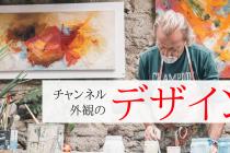 YouTubeチャンネルアイコン&チャンネルアートの変え方【画像サイズに注意しよう】