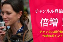 ポイントは6つ!登録者が倍増する「チャンネル紹介動画」の作り方!!