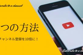 チャンネル登録を10倍に増やす!8つの方法でアピールしまくれっ【目指せ1,000人!】