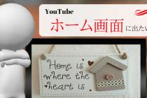 4つのコツ!あなたの動画をYouTubeホーム画面に表示する方法!おすすめ動画で劇的アクセスアップ