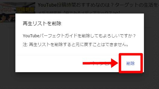 Youtube 再生 リスト 削除