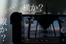 動画は縦横どっち向きがいい?スマホで縦撮り横撮りを使い分けるポイント!