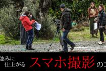 スマホでプロっぽい動画を撮影する4つのコツ【高価なカメラはいらなかった】