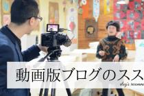 vlog:動画ブログをYoutubeで始める4つのメリット&3つの秘訣(初心者おススメ!)