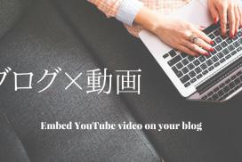 超便利!ブログへYouTube動画を貼り付ける(載せる)方法【ユーチューブ埋め込み機能】