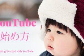【準備編】YouTubeを始めるには何が必要?最低限の準備を7ステップで攻略!