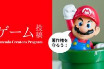 YouTubeのゲーム実況は著作権に注意!ニンテンドーから収益許可をもらう方法【Nintendo Creators Program】登録