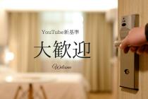 【最新】YouTubeで収益化できる条件とは?手っ取り早くは稼げません