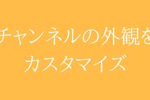 【関連記事一覧】チャンネルの初期設定
