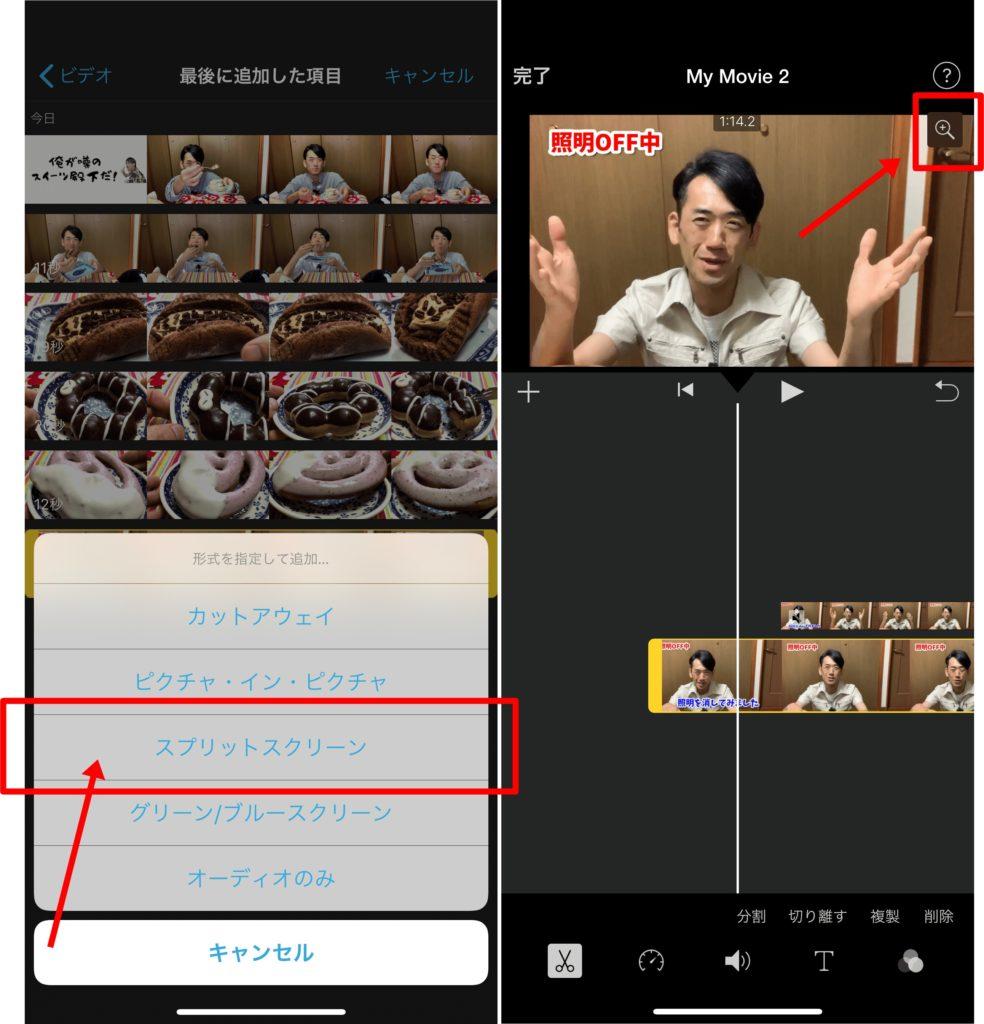 iPhone版iMovie「二画面分割」④