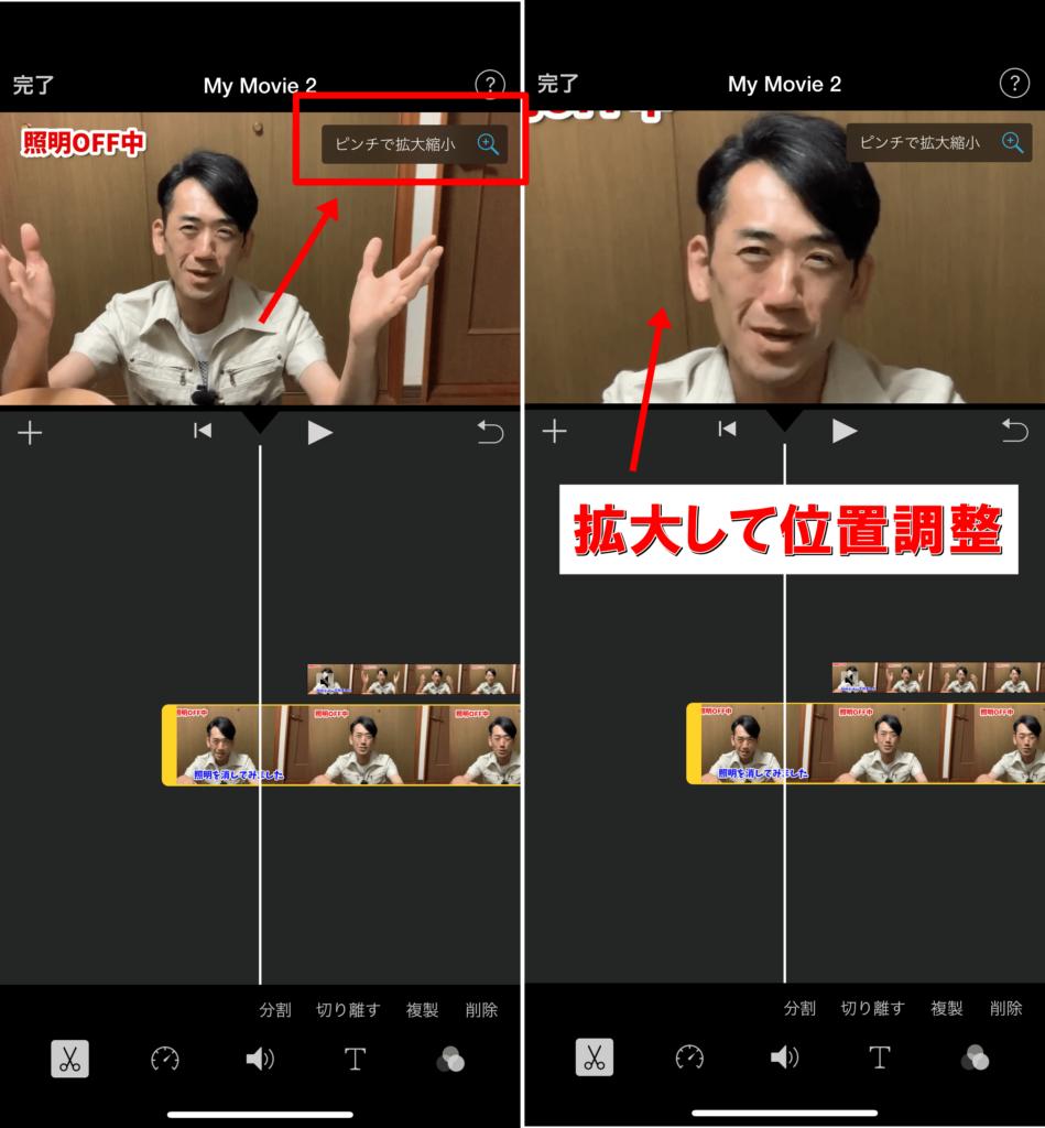 iPhone版iMovie「二画面分割」⑤