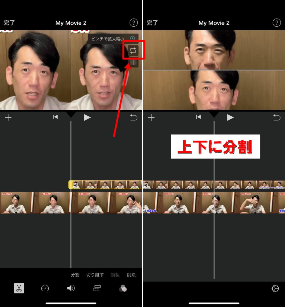 iPhone版iMovie「二画面分割」⑦