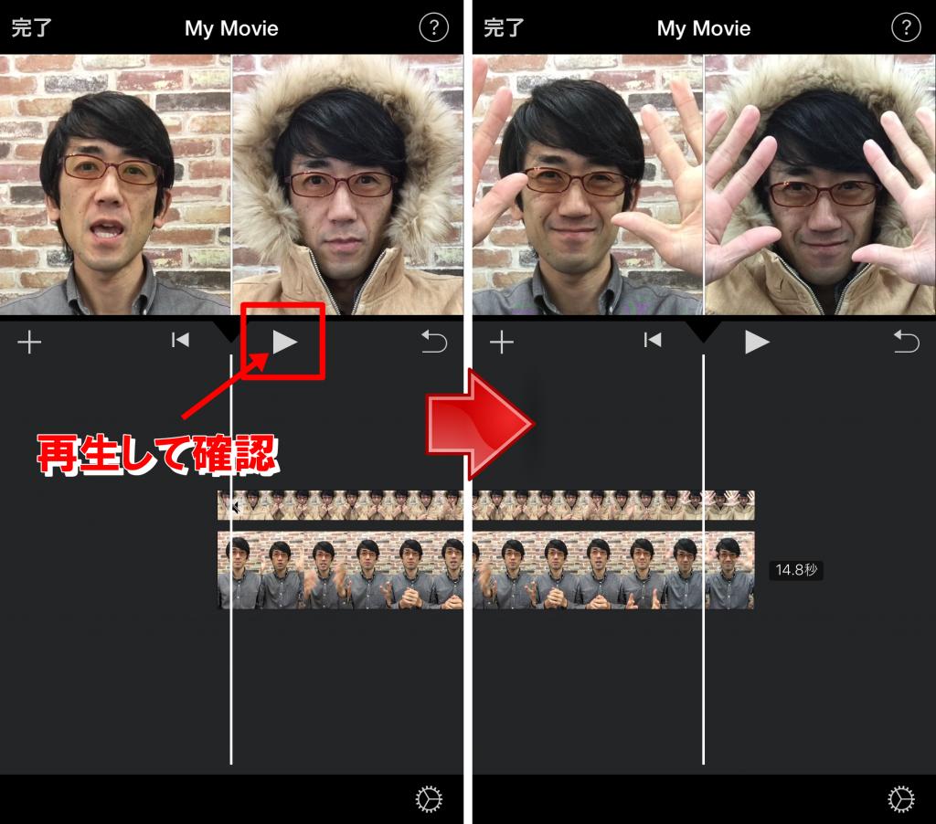 iPhone版iMovie「二画面分割」⑧