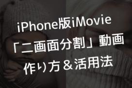 iPhone版iMovie|2つの動画を並べて1つの動画を作る方法(スマホで二画面分割の編集)