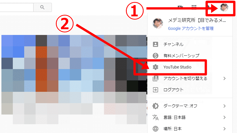 「YouTube Studio」を開く