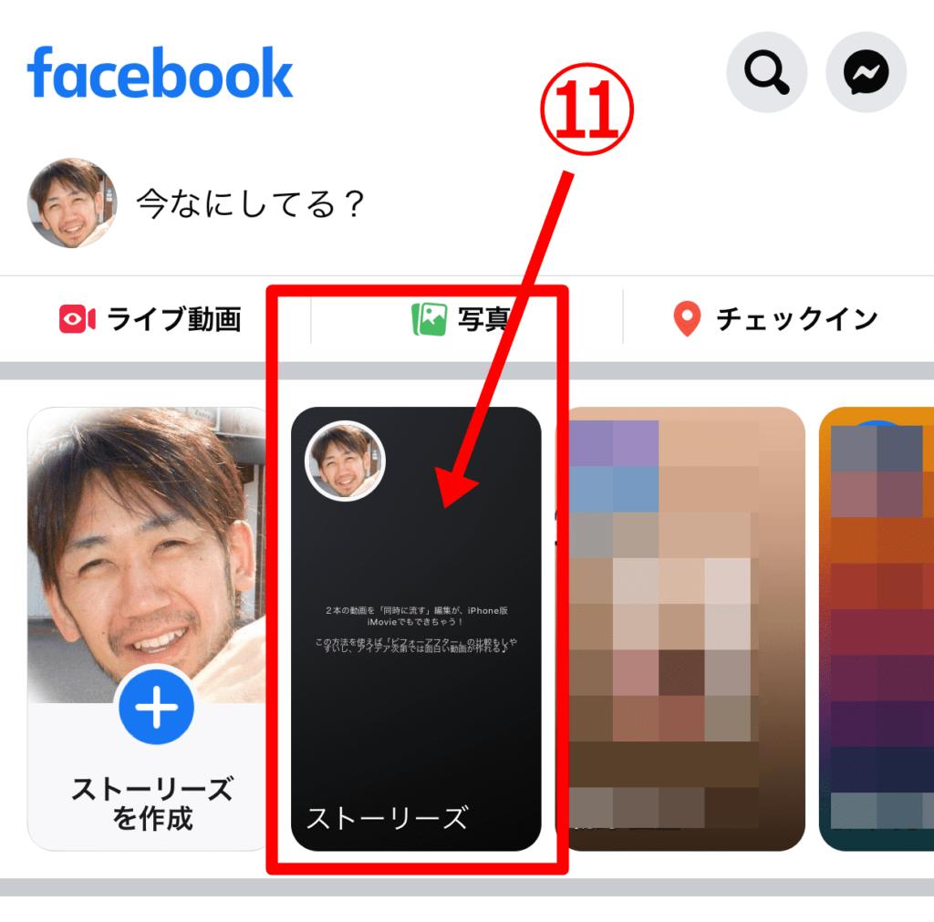 FacebookのストーリーズにYouTubeの動画をシェア(共有)