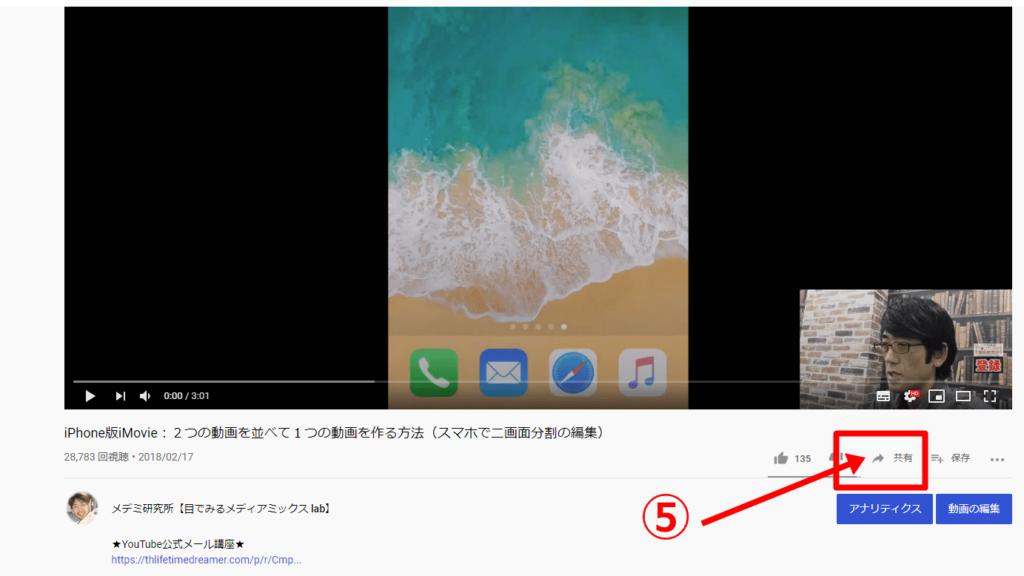 YouTubeの動画をシェア(共有)