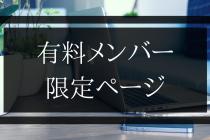 【限定ページ】一覧(随時更新中!)