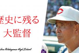 智弁和歌山の甲子園初出場エピソード『高嶋仁』監督のテレビ活用戦略がすごかった!