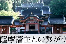 霧島神宮は焼失して遷宮された!?薩摩藩主『島津吉貴』との関わりとは