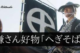 斉彬ロス!?渡辺謙さんの好きな食べ物『へぎそば』って?【大河からポケモンへ!】
