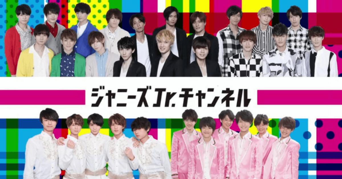 Jr チャンネル ジャニーズ ジャニーズJr.のニュースまとめ【2020/06/28 21:00更新】|サイゾーウーマン