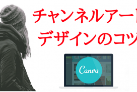 チャンネルアートのデザインを無料でサクッと作る方法!『canva』を使ってみよう
