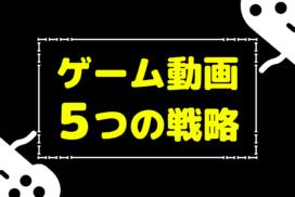 ゲーム実況動画|初心者でも再生回数が伸びる『5つの戦略』【YouTubeで稼ぐために】