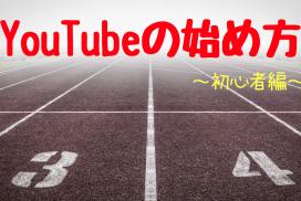 YouTubeのはじめ方が分からない!?単純ステップ『YouTubeの始め方』をすべて解説【初心者向け】