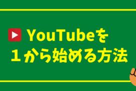 【実践編】YouTubeのやり方を1から解説!初心者はこれを読めばOKです♪