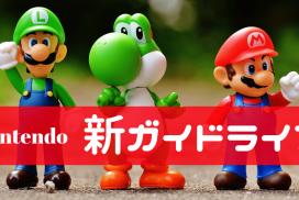 【衝撃】任天堂(Nintendo)の著作権ガイドラインがゲーム実況の勢力図を変える!
