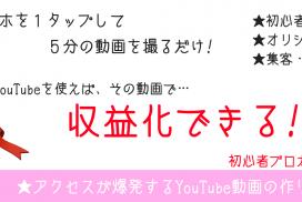 【YouTube】収益化できる動画が作れるメール講座