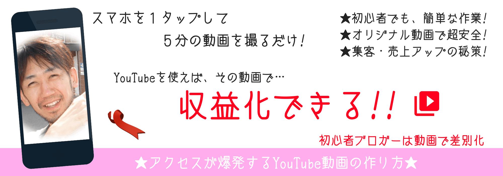 ビジネス動画YouTube活用研究所