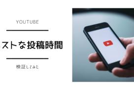 YouTubeに動画を投稿するベストな時間帯は?少々コツがあります【検証済】