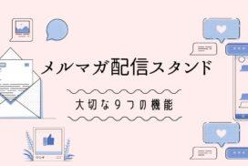 メルマガ配信スタンドを使う理由は9つの機能にあり!メール到達率にも大きく影響します