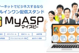 【失敗談あり】マイスピー(MyASP)をレビュー!2年以上使ってる感想も【ただ今も利用中】