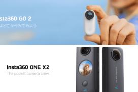 vlogにも使える「Insta360 GO 2」と「Insta360 ONE X2」を比較レビュー