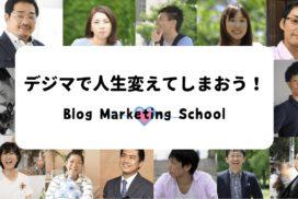 ブログはじめるなら!ブログマーケティングスクール(BMS)がおすすめな理由♪