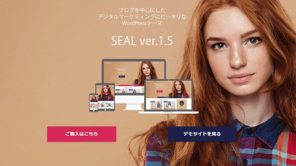 ワードプレステーマ「SEAL1.5」
