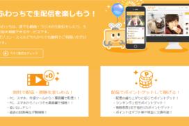 ゲーム配信もできる「ふわっち」は稼げるライブ配信アプリ!年齢層はやや高め!?【初心者におすすめです】