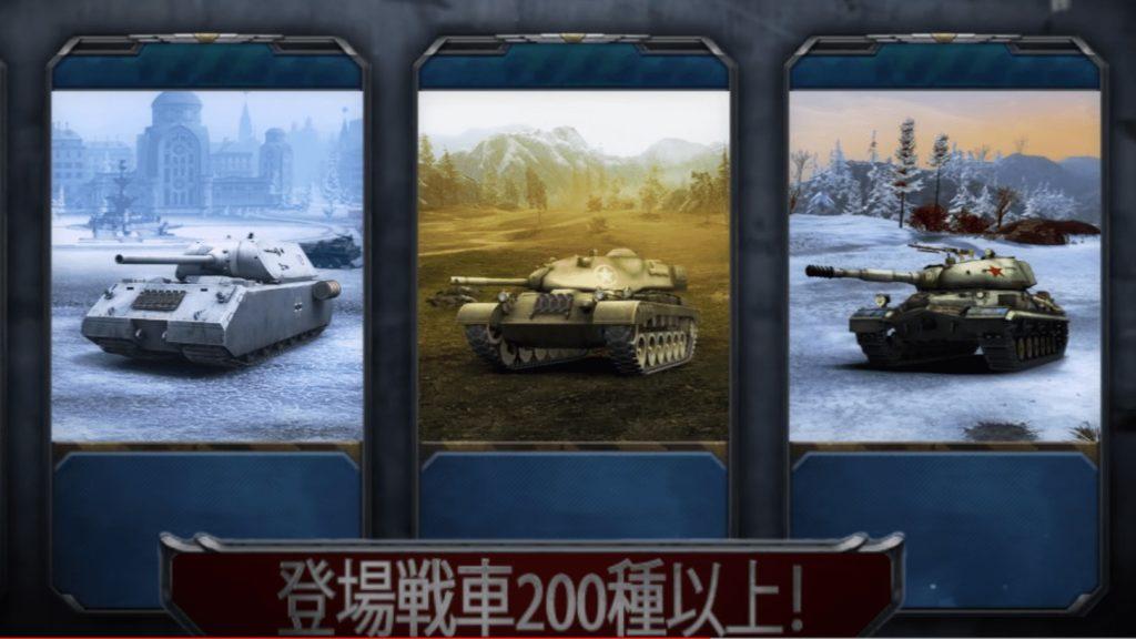 戦車帝国『登場戦車は200種以上』