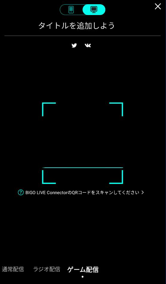 ビゴライブ:ゲーム配信(PC)②