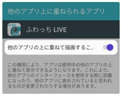 ち アプリ っ ふわ