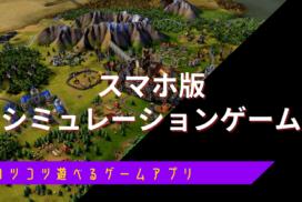 スマホ版シミュレーションゲームおすすめ13選!SLGスマホゲームから厳選して紹介します