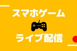 スマホで「ゲーム配信」できるライブ配信アプリを2つ紹介♪【狙い目アプリだぞ】