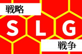 戦争・戦略系のゲームアプリ(SLG)おすすめ3個を厳選紹介!スマホゲームも侮れない